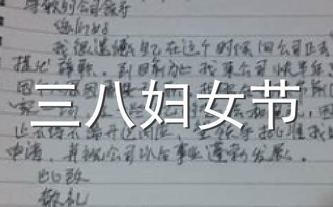 【精】三八妇女节范文8篇