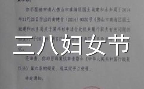 【精选】三八节范文集锦7篇