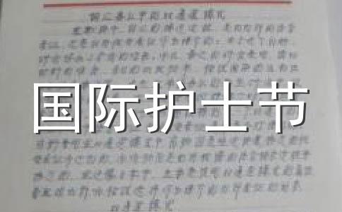【热门】护士长范文(精选五篇)