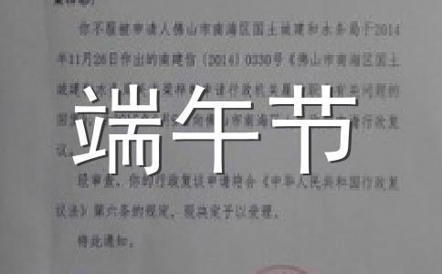 【精品】2018端午节范文合集十三篇