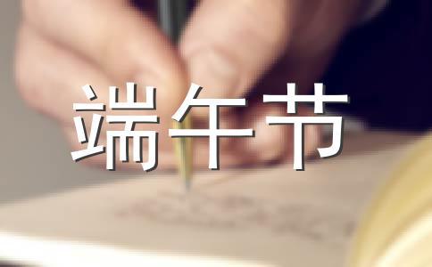 【精品】端午祝福短语范文集锦六篇