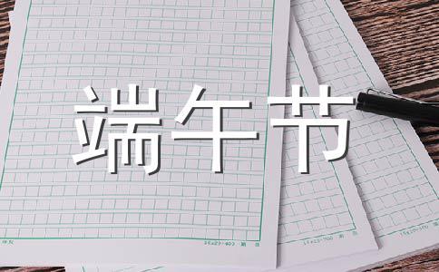 【精品】端午节祝福范文
