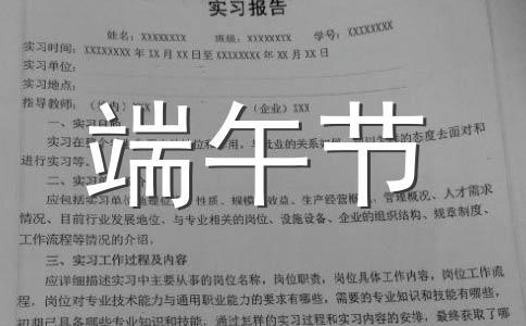 ★端午节祝福范文合集5篇