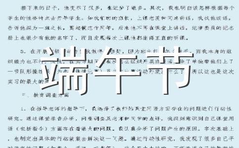 【荐】端午节祝福语范文(通用9篇)