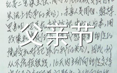 【热门】父亲节祝福语范文集锦六篇