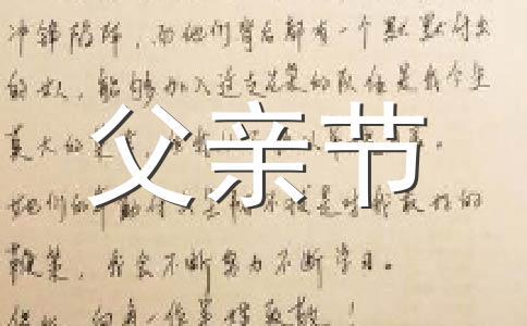 【精选】父亲节2020范文合集7篇