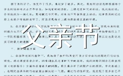 ★祝福范文(通用15篇)