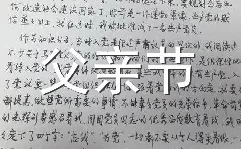 【精】父亲节的祝福范文汇编九篇