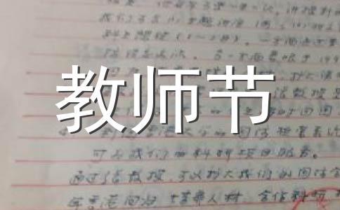 【必备】教师节短信范文