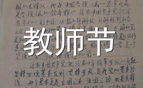 【精华】教师节 祝福语范文合集10篇