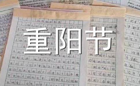 重阳节主持词范文(通用十篇)