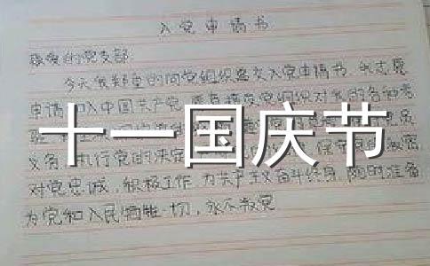 【荐】国旗下讲话范文集锦6篇