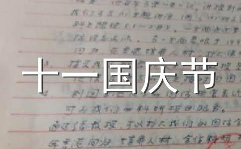【热】2017国庆放假安排范文合集8篇
