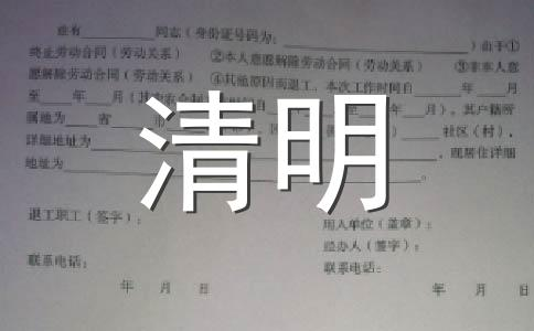 2019清明节范文汇编九篇