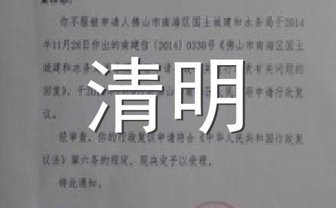 【实用】清明 放假范文(精选9篇)