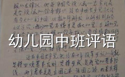【推荐】评语范文汇总十四篇