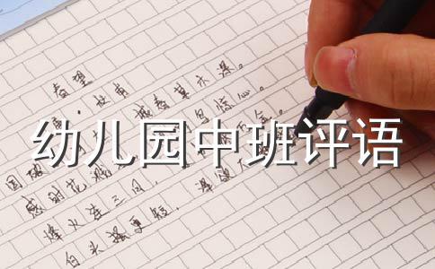 【荐】中班幼儿评语范文(精选七篇)