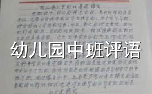 【精华】幼儿评语范文(通用6篇)