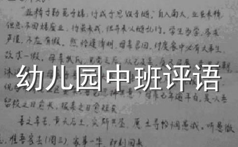 【必备】评语范文合集十五篇