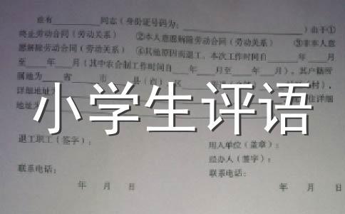 【精选】小学生期末评语范文(精选10篇)