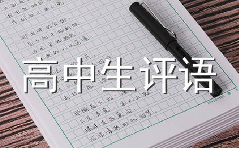 【荐】高一学生评语范文汇编8篇