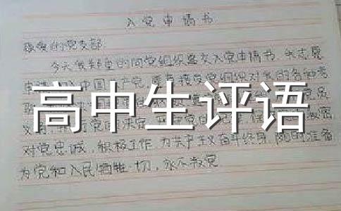 【热】高中评语范文