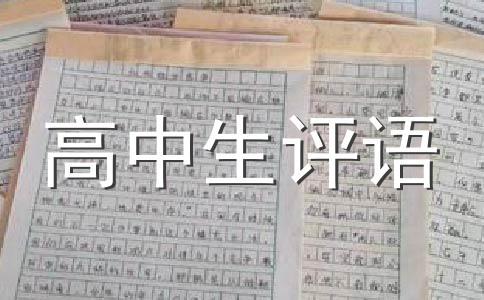 【实用】班主任评语范文集锦5篇