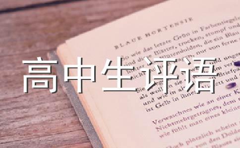 【热门】毕业评语范文合集8篇