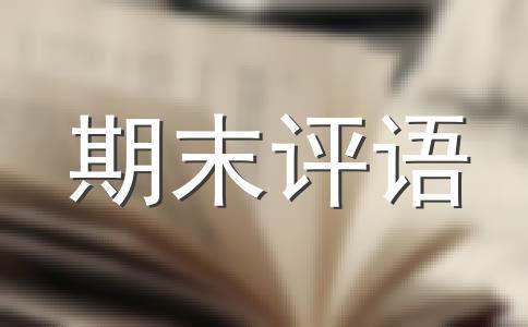 【荐】学生 评语范文