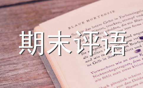 【精华】学生评语范文汇编十篇