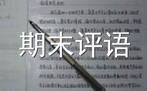 【必备】学生评语范文(精选九篇)