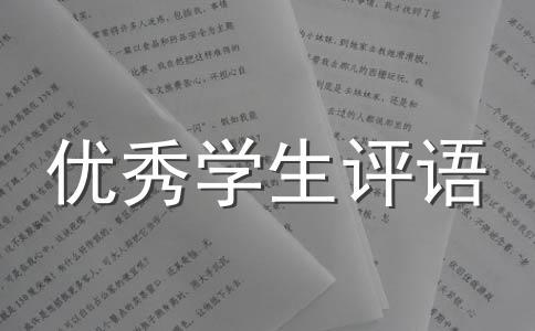 ★学期评语范文合集十篇