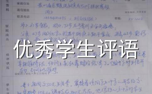 【推荐】小学生评语范文(精选七篇)