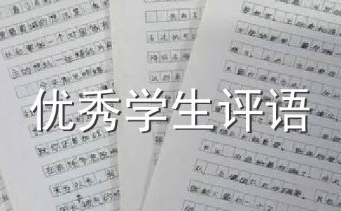 【精品】一年级学生评语范文汇编7篇