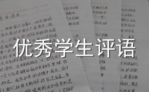 【精品】评语大全范文合集5篇