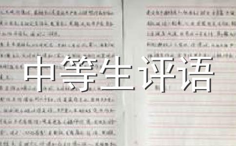 【必备】评语范文汇编6篇