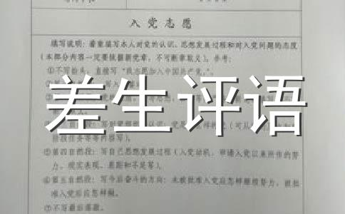 【热门】差生评语范文(通用7篇)