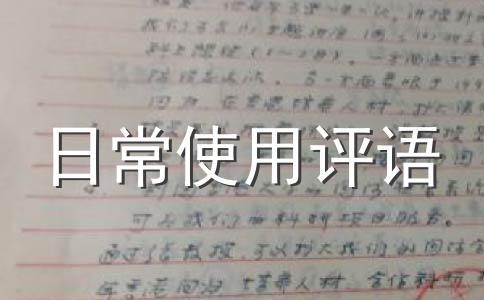 【热门】评定范文汇总10篇