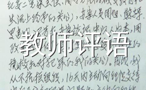 【精选】学生 评语范文