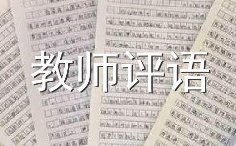 ★教师评语范文