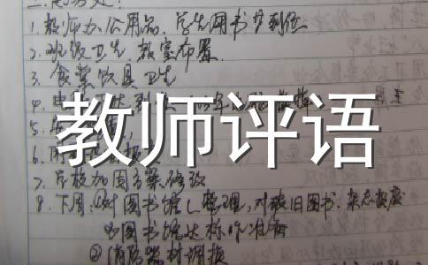 【荐】学期评语范文(精选7篇)
