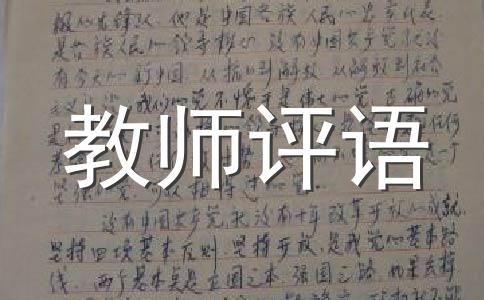 【推荐】老师评语范文汇总十一篇