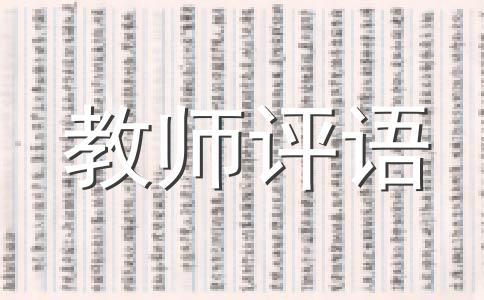 ★评语范文合集11篇