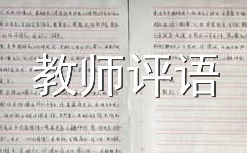 ★学生期末评语范文(通用5篇)