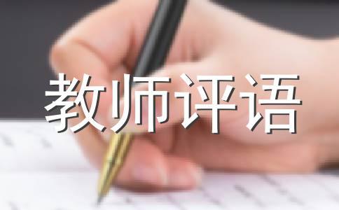 【荐】指导教师评语范文十二篇