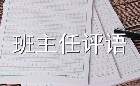 【荐】大学生评语范文集锦8篇