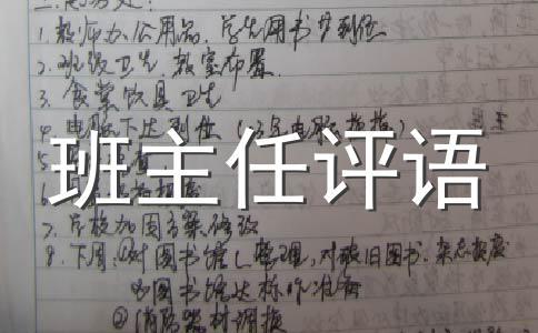 【必备】学生 评语范文汇总13篇