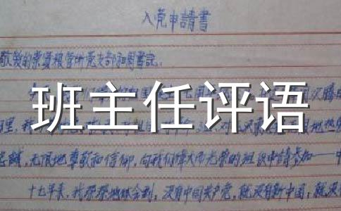 【荐】评语范文集锦7篇