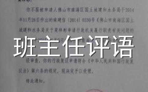 ★评语范文合集13篇