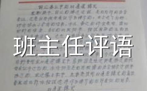 【精】学生期末评语范文